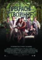 Beautiful Creatures - Ukrainian Movie Poster (xs thumbnail)