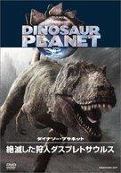 """Dinosaur Planet"" - Japanese DVD movie cover (xs thumbnail)"