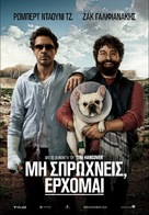 Due Date - Greek Movie Poster (xs thumbnail)
