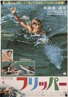 Flipper - Japanese Movie Poster (xs thumbnail)