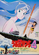 Urusei Yatsura 4: Ramu za fôebâ - Japanese Movie Poster (xs thumbnail)