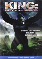 King of the Lost World - Mexican DVD cover (xs thumbnail)