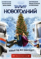Tarif novogodniy - Russian Movie Cover (xs thumbnail)