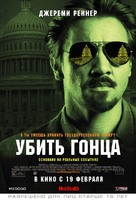 Kill the Messenger - Russian Movie Poster (xs thumbnail)