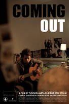 Coming Out - Movie Poster (xs thumbnail)