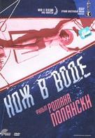 Nóz w wodzie - Russian Movie Cover (xs thumbnail)