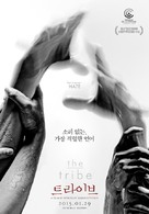Plemya - South Korean Movie Poster (xs thumbnail)