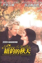 Autumn in New York - Chinese Movie Poster (xs thumbnail)
