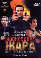 Moscow Heat - Russian Movie Cover (xs thumbnail)