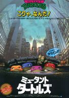 Teenage Mutant Ninja Turtles - Japanese Movie Poster (xs thumbnail)