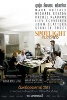 Spotlight - Thai Movie Poster (xs thumbnail)