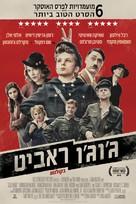 Jojo Rabbit - Israeli Movie Poster (xs thumbnail)