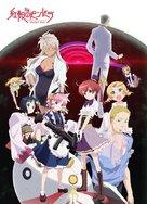 """Kôkaku no Pandora"" - Japanese Movie Poster (xs thumbnail)"