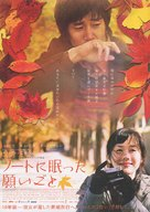 Traces of Love - Japanese poster (xs thumbnail)