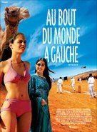 Sof Ha'Olam Smola - French Movie Poster (xs thumbnail)