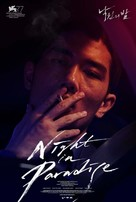 Night in Paradise - South Korean Movie Poster (xs thumbnail)