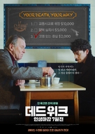 Dead in a Week: Or Your Money Back - South Korean Movie Poster (xs thumbnail)