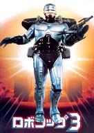 RoboCop 3 - Japanese DVD cover (xs thumbnail)