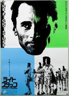 The Right Stuff - Japanese Movie Poster (xs thumbnail)