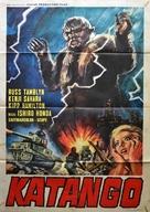 Furankenshutain no kaijû: Sanda tai Gaira - Italian Movie Poster (xs thumbnail)