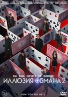 Now You See Me 2 - Russian Movie Cover (xs thumbnail)
