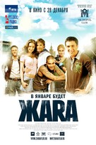 Zhara - Russian Movie Poster (xs thumbnail)