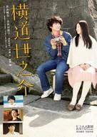 Yokomichi Yonosuke - Japanese DVD cover (xs thumbnail)