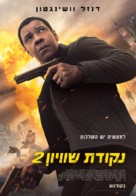 The Equalizer 2 - Israeli Movie Poster (xs thumbnail)