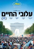 Les misérables - Israeli Movie Poster (xs thumbnail)