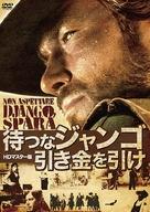Non aspettare Django, spara - Japanese DVD cover (xs thumbnail)