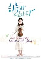 Haneulgwa bada - South Korean Movie Poster (xs thumbnail)