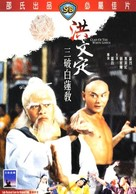 Hung wen tin san po pai lien chiao - Chinese Movie Cover (xs thumbnail)
