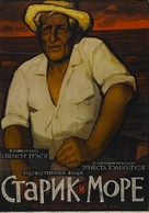 The Old Man and the Sea - Soviet Movie Poster (xs thumbnail)