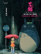 Tonari no Totoro - Chinese Movie Poster (xs thumbnail)