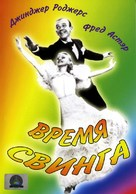 Swing Time - Russian DVD movie cover (xs thumbnail)