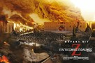 World War Z - Greek Movie Poster (xs thumbnail)