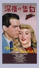 Double Indemnity - Japanese VHS movie cover (xs thumbnail)