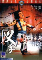 Cha shou - Hong Kong Movie Cover (xs thumbnail)
