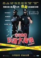 In Security - Hong Kong Movie Poster (xs thumbnail)