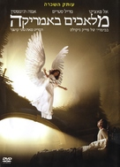 """""""Angels in America"""" - Israeli DVD movie cover (xs thumbnail)"""