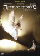 """Angels in America"" - Israeli poster (xs thumbnail)"