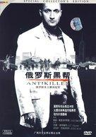 [Anti]killer - Chinese Movie Cover (xs thumbnail)
