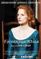 Miss Julie - Bulgarian Movie Poster (xs thumbnail)