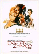 Doctor Zhivago - South Korean Movie Poster (xs thumbnail)
