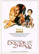 Doctor Zhivago - South Korean Movie Poster (xs thumbnail)