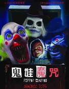 Puppet Master vs. Demonic Toys - DVD cover (xs thumbnail)