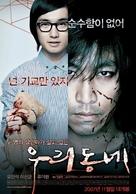 Uri dongne - South Korean Movie Poster (xs thumbnail)