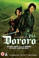 Dororo - British Movie Cover (xs thumbnail)