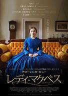 Lady Macbeth - Japanese Movie Poster (xs thumbnail)