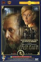 Dyadya Vanya - Russian DVD cover (xs thumbnail)